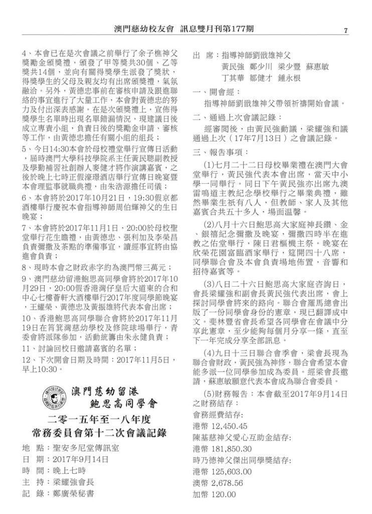 2017011026-澳門慈幼雙月刊177期﹣v3(彩色A3壁報)